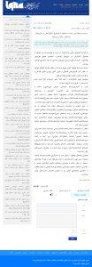 iqna.860917 104x300 - بيست و چهارمين نشست موعود با موضوع «آخرالزمان در بازیهای رايانهای» برگزار میشود