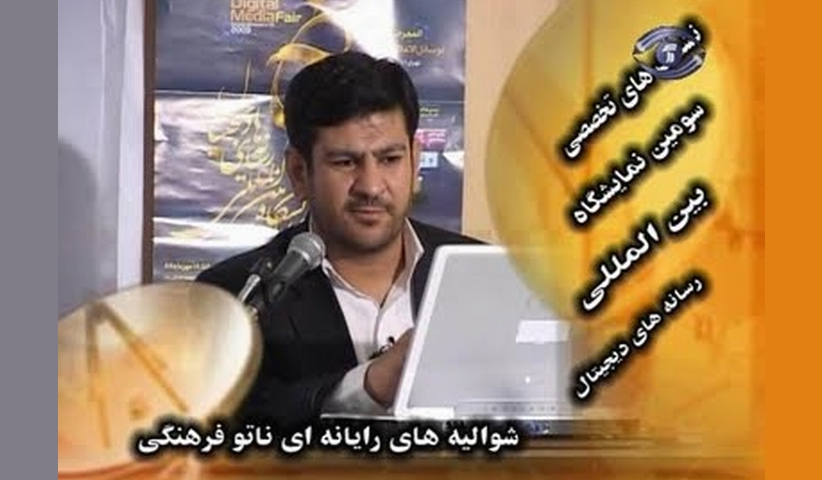 mahdi.haghverdi.irib .tv .1388.07.10 - تهران : شوالیه های رایانه ای ناتو فرهنگی