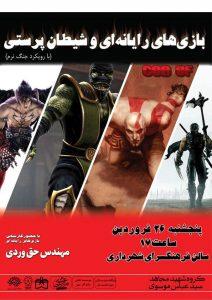 YAZD.VIDEO .GAME .1389 212x300 - یزد : بازی های رایانه ای و شیطان پرستی
