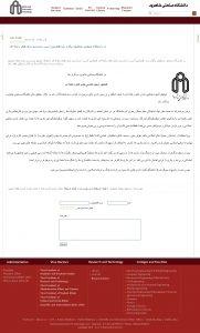 shahroodut.ac .900908 181x300 - دانشگاه صنعتی شاهرود : همایش آسیب شناسی بازی های رایانه ای
