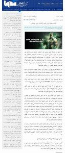 iqna.920916 127x300 - تکذیب خبر توزیع بازی رایانهای «ترور روحانی»