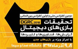 DGRC2018 300x191 - DGRC2018