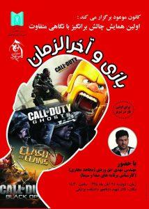 پوستر : همایش بازی رایانه ای و آخرالزمان دانشگاه علوم پزشکی تبریز
