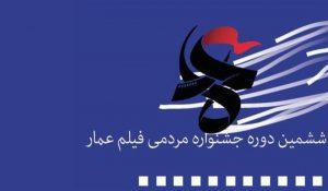 ammarfilm 300x175 - پخش مستند لیست سیاه در جشنواره مردمی فیلم عمار