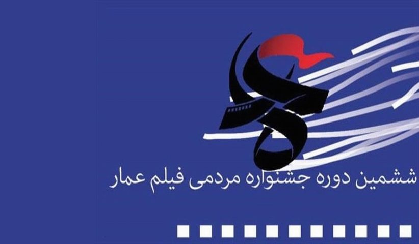 ammarfilm 822x480 - پخش مستند لیست سیاه در جشنواره مردمی فیلم عمار