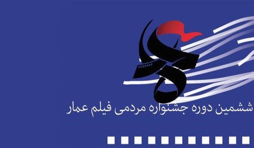 ammarfilm - پخش مستند لیست سیاه در جشنواره مردمی فیلم عمار