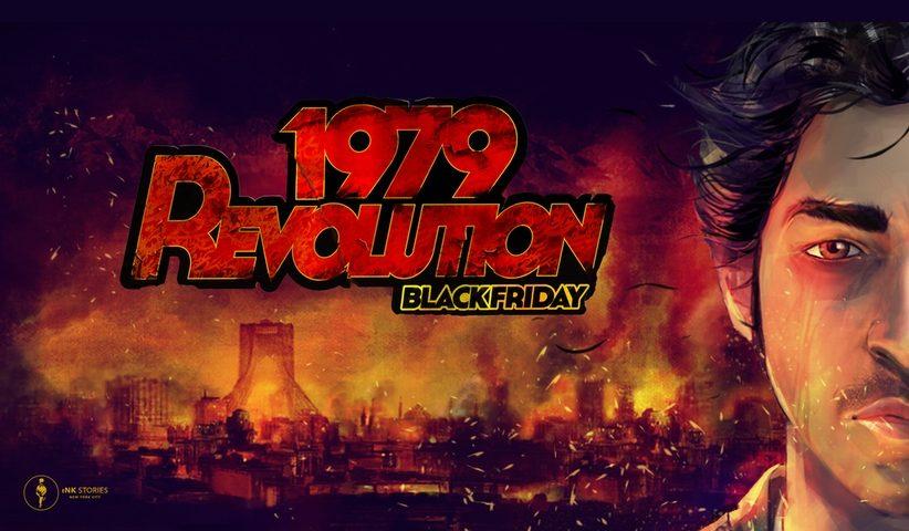 1979 Revolution game 822x480 - گزارش ایکنا از تحریفی در انقلاب؛ انقلاب ۱۹۷۹؛ شاید تلنگری به مسئولان فرهنگی