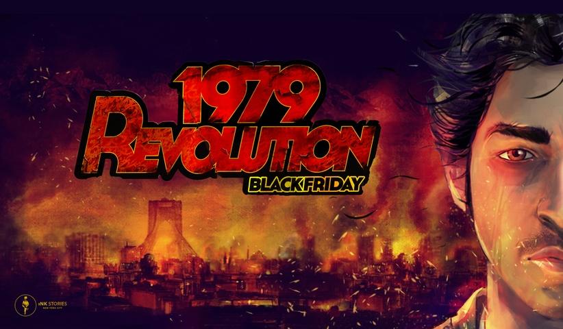 1979 Revolution game - گزارش ایکنا از تحریفی در انقلاب؛ انقلاب ۱۹۷۹؛ شاید تلنگری به مسئولان فرهنگی