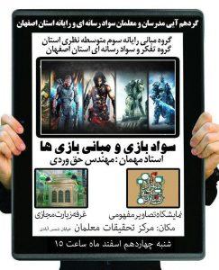 13951214.esfahan 243x300 - اصفهان : سواد بازی های دیجیتالی