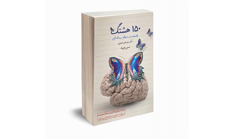 150 - کتاب : ۱۵۰ هشتگ