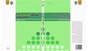 Components of Visionary Educational Leadership Based on Islamic Teaching 300x175 - مولفه های رهبری بصیر آموزشی با تاکید بر آموزه های دینی
