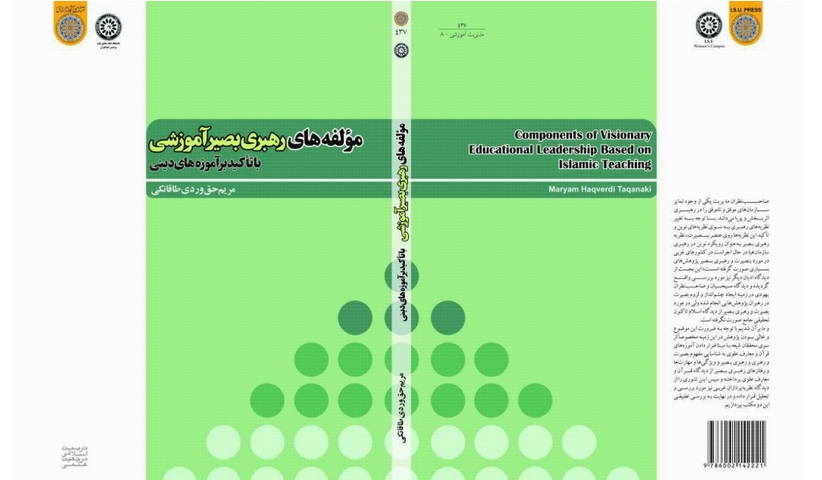 Components of Visionary Educational Leadership Based on Islamic Teaching - مولفه های رهبری بصیر آموزشی با تاکید بر آموزه های دینی