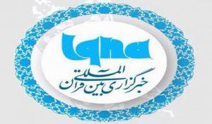 IQNA.LOGO .1 300x175 - بخش سوم مصاحبه با ایکنا: جهاد مجازی