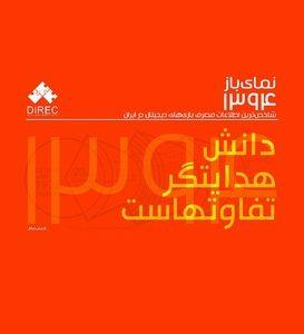 PersianLandscape.1394.video game.shop  273x300 - شاخصترین اطلاعات مصرف بازیهای دیجیتال در ایران