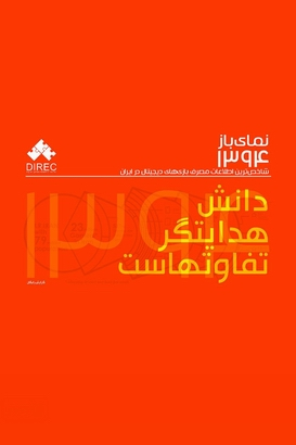 PersianLandscape.1394.video game.shop  - شاخصترین اطلاعات مصرف بازیهای دیجیتال در ایران