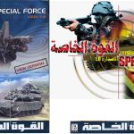 Special forces . hezbollah  150x150 - تست