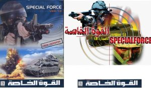 Special forces . hezbollah  300x175 - بازی شهادت