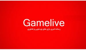 gamelive 300x175 - گیم لایو