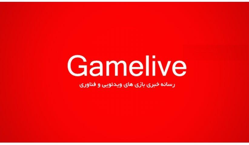 gamelive 822x480 - معرفی سایت : گیم لایو