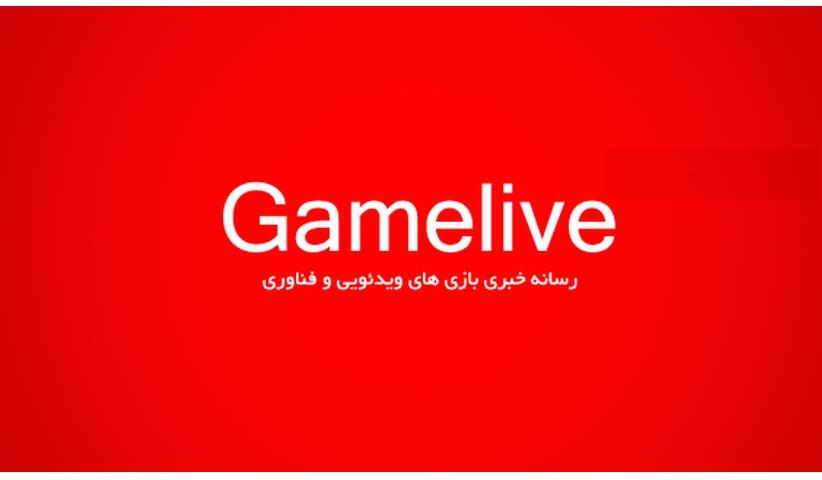 gamelive - معرفی سایت : گیم لایو