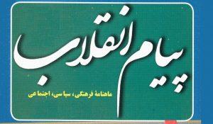 payam.enghelab 300x175 - عملیات فرقان مجازی