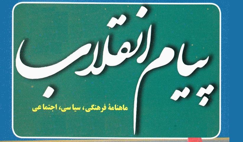 payam.enghelab - عملیات فرقان مجازی