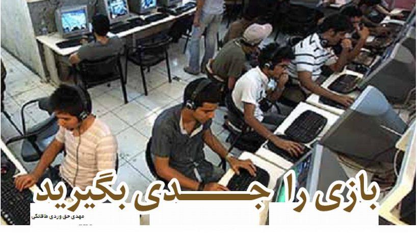 payame.enghelab.ircg .video .game  822x480 - بازی را جدی بگیرید
