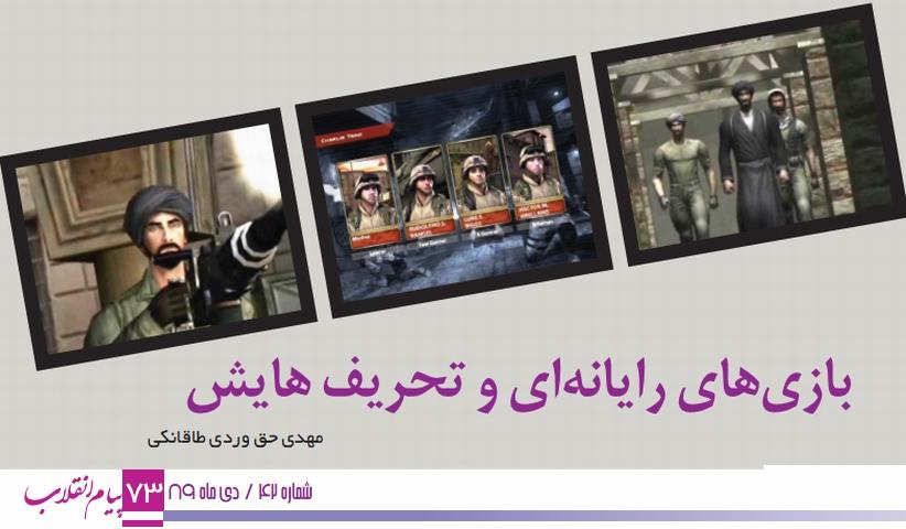 peyam.enghalab.sh42.s73.video game - بازی های رایانه ای و تحریف هایش