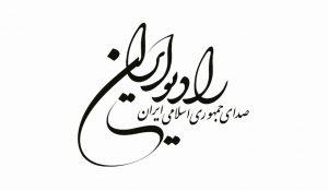radioiran 300x175 - مصاحبه مهندس حق وردی با رادیو ایران