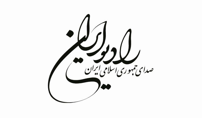 radioiran 822x480 - آیتم رادیویی رادیو ایران : قاتل مجازی با چاشنی هیجان ، نهنگ آبی یا هر چیز دیگری !