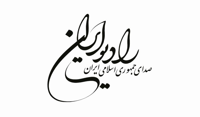 radioiran - آیتم رادیویی رادیو ایران : قاتل مجازی با چاشنی هیجان ، نهنگ آبی یا هر چیز دیگری !