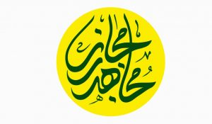 virtual jihad . virtual mojahed 300x175 - جهاد مجازی