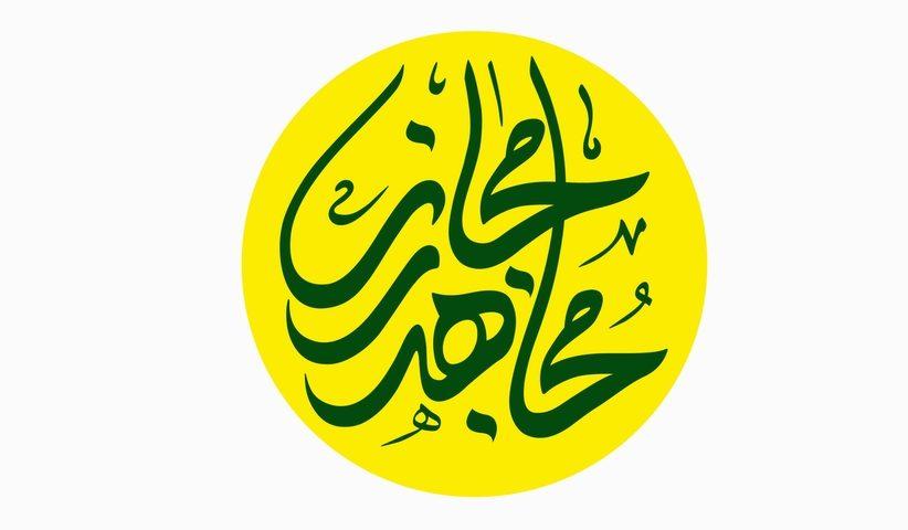 virtual jihad . virtual mojahed 822x480 - ملایر:همایش ملی ناتو فرهنگی دانشگاه ملایر