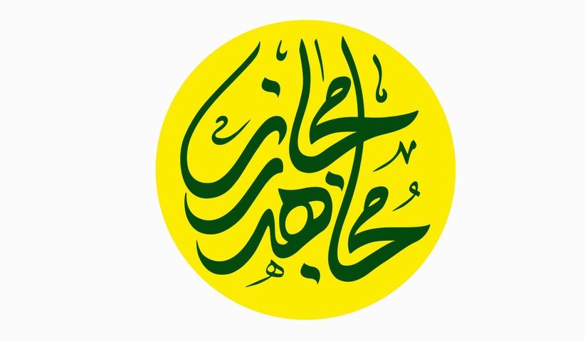 virtual jihad . virtual mojahed - نشست مدیران فردا