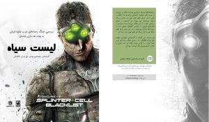 blacklist documentary.Tom Clancys Splinter Cell Blacklist 300x175 - blacklist documentary.Tom Clancy's Splinter Cell Blacklist
