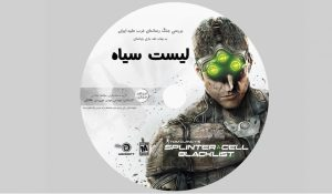 blacklist documentary.Tom Clancys Splinter Cell Blacklist.6 300x175 - گزارشی از نشست پساآخرالزّمان و آرمگدون در بازیهای رایانهای