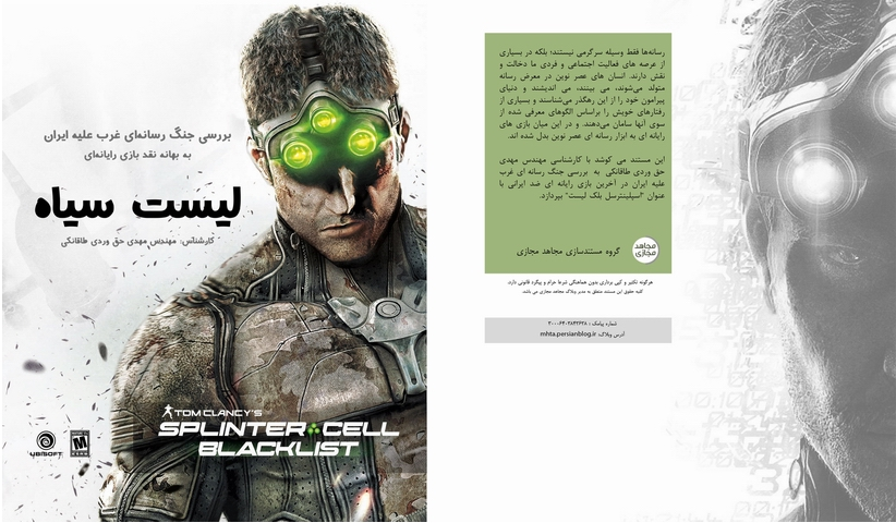 blacklist documentary.Tom Clancys Splinter Cell Blacklist.s - کارگردان مستند «لیست سیاه» در گفتگو با خبرگزاری دفاع مقدس