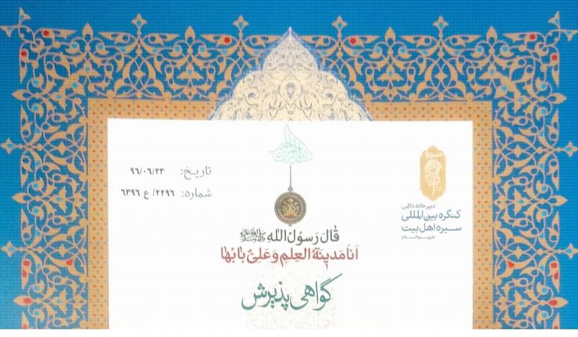 c.imam .ali  - بازنمایی چهره امام علی (ع) در رسانه بازی های رایانه ای