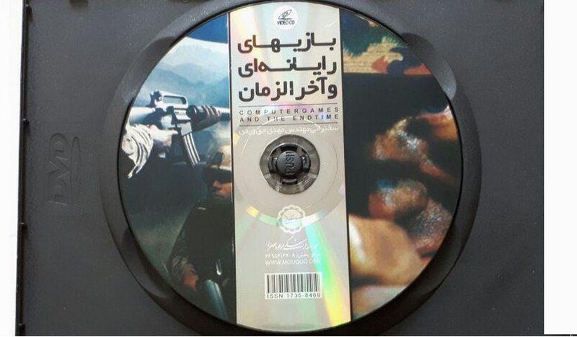 endtime.videogame.cd .822 822x480 - مستند بازی های رایانه ای و آخرالزمان