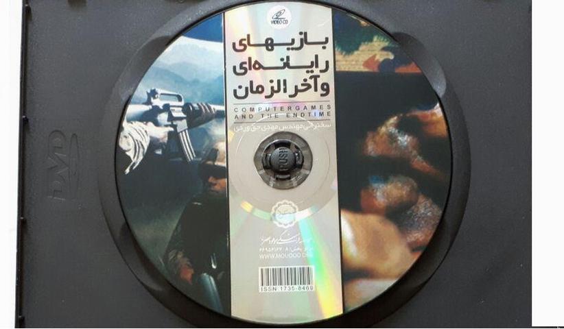 endtime.videogame.cd .822 - مستند بازی های رایانه ای و آخرالزمان