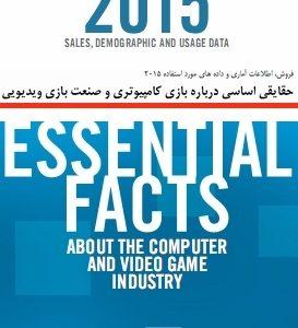 ESA Essential Facts 2015.PERSIAN 273x300 - گزارش : حقایق اساسی در باره صنعت بازی در آمریکا در سال 2015
