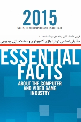 ESA Essential Facts 2015.PERSIAN - گزارش : حقایق اساسی در باره صنعت بازی در آمریکا در سال 2015