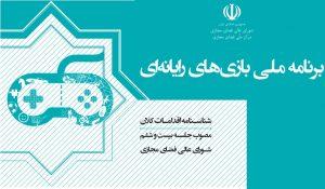 SANAD.GAME .IRAN  300x175 - برنامه ملی بازی های رایانه ای ایران