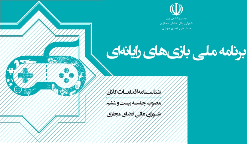 SANAD.GAME .IRAN  - برنامه ملی بازی های رایانه ای ایران