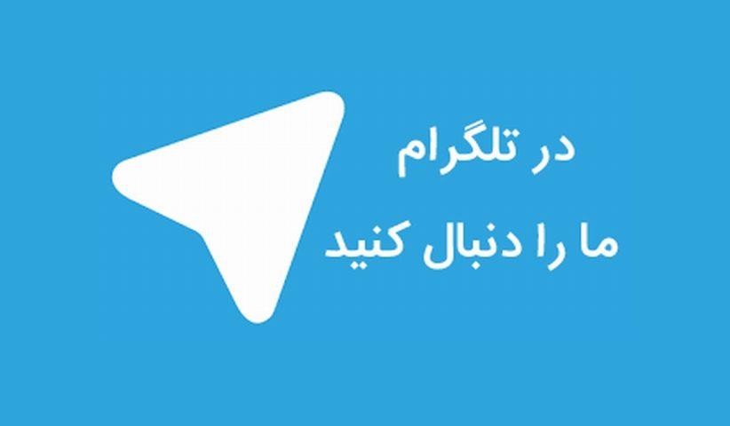 t.vmojahed 822x480 - کانال مجاهد مجازی در تلگرام