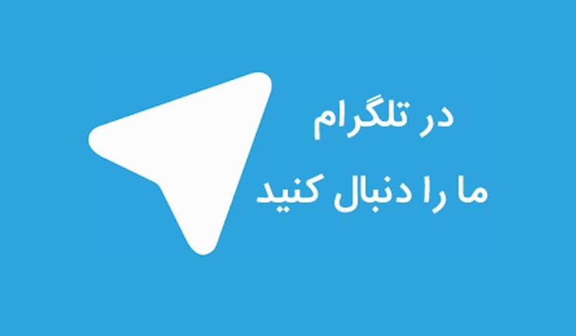 t.vmojahed - کانال مجاهد مجازی در تلگرام