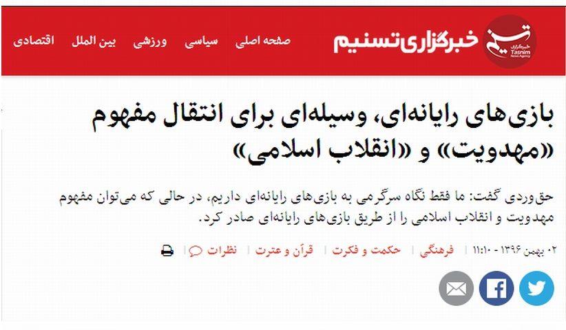 tasnimnews.961102 822x480 - بازیهای رایانهای، وسیلهای برای انتقال مفهوم «مهدویت» و «انقلاب اسلامی»