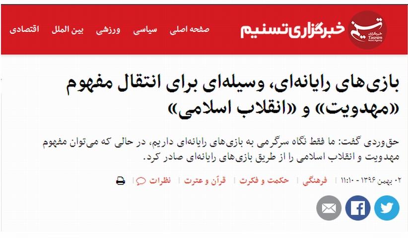 tasnimnews.961102 - بازیهای رایانهای، وسیلهای برای انتقال مفهوم «مهدویت» و «انقلاب اسلامی»