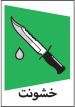 ESRA.khoshoonat - آشنایی پیکتوگرام (علائم هشدار) اسرا