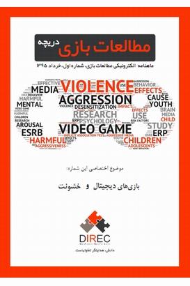 GameStudies.Insights.N1 - ماهنامه مطالعات بازی: دریچه - شماره اول: خشونت و بازیهای دیجیتال